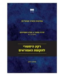 Series 4 Unit 1 Hebrew Cover